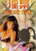 Vice and Virtue 海报