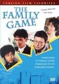 家族游戏 海报