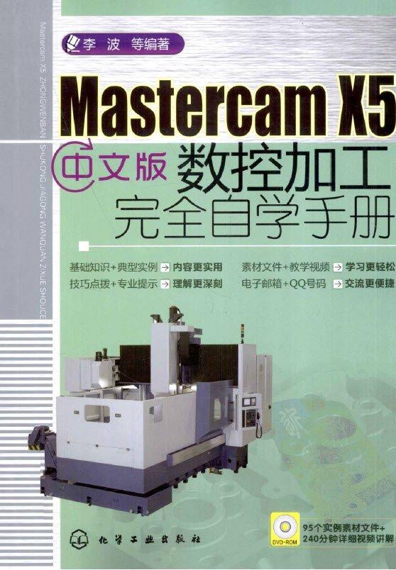 《Mastercam X5中文版数控加工完全自学手册》扫描版[PDF]