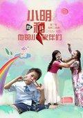 小明和他的小伙伴们 第二季 海报