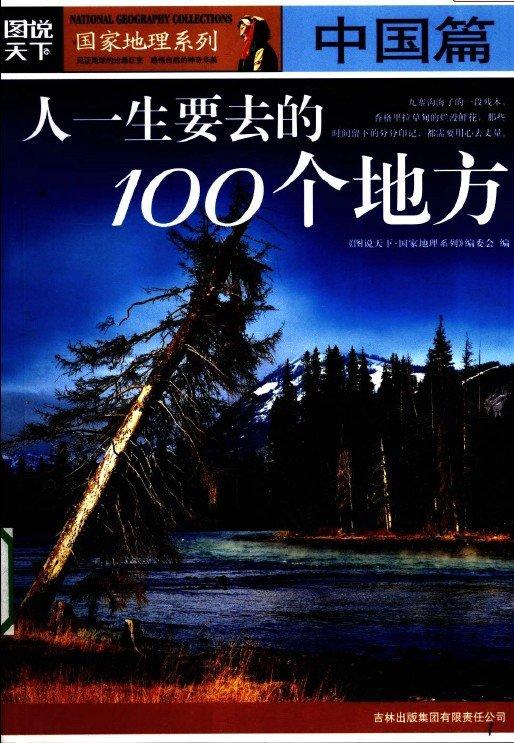 《人一生要去的100个地方(中国篇)》[PDF]全彩版