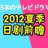 2012夏季日剧前瞻
