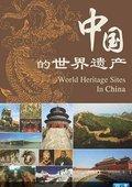 中国的世界遗产  海报
