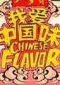 我爱中国味