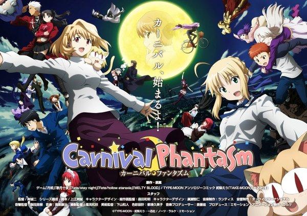 幻想嘉年华(carnival phantasm)