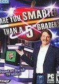 你比五年级生聪明吗
