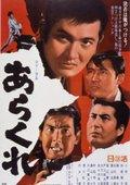 Arakure 海报
