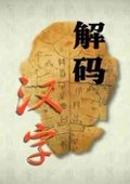 百家讲坛:解码汉字 海报