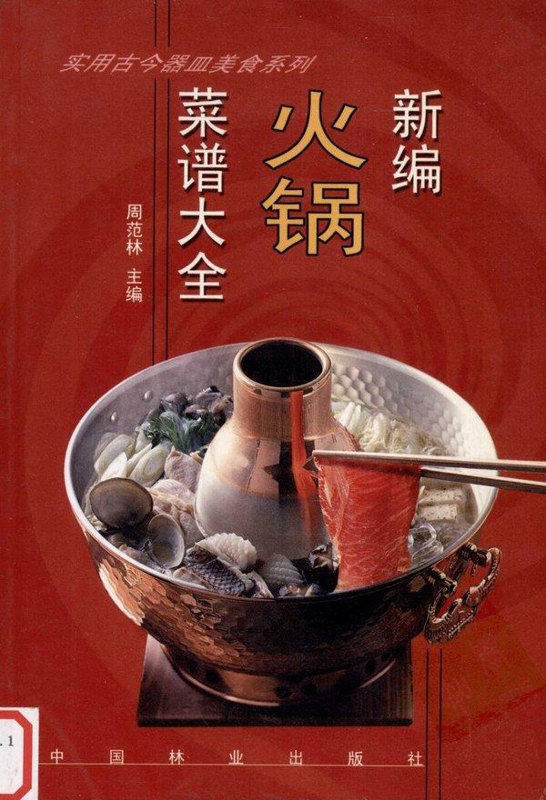 《新编火锅菜谱大全》[PDF]高清扫描版