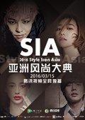 2016SIA亚洲风尚大典 海报
