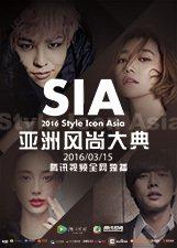 2016SIA亚洲风尚大典