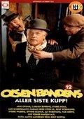 Olsenbandens aller siste kupp 海报