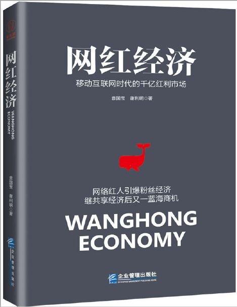 《网红经济:移动互联网时代的千亿红利市场》扫描版[PDF]