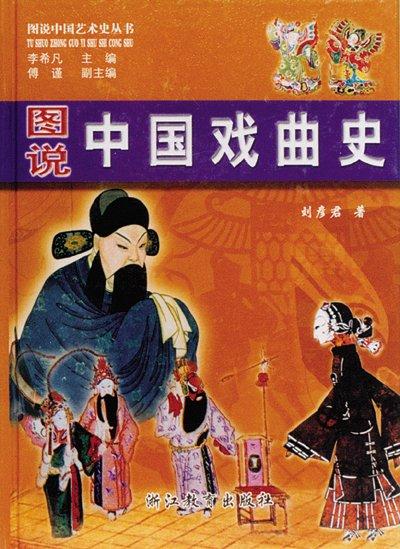 《图说中国戏曲史》[PDF]清晰彩色版