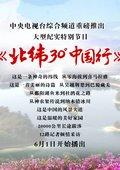北纬30°·中国行 海报
