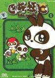 巴布熊猫 第一部 海报
