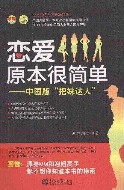 """《恋爱原本很简单:中国版""""把妹达人""""》PDF图书免费下载"""
