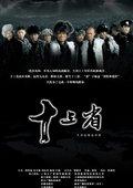 十三省 海报