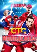 青年冰球赛 海报