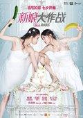 新娘大作战 海报
