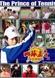 加油!网球王子 海报