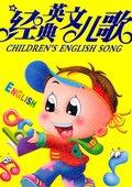 幼儿经典英文儿歌大全