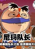 暴走漫画动画系列 第三季 海报