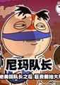 暴走漫画动画系列 第三季