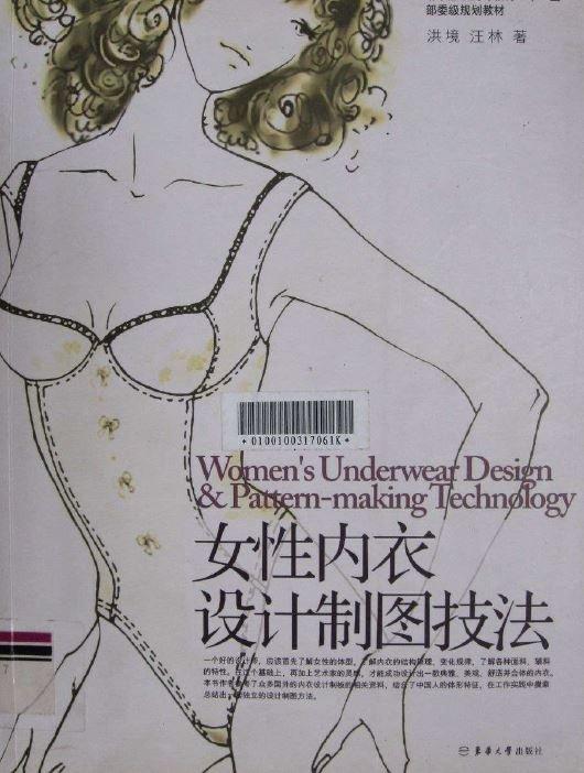 《女性内衣设计制图技法》扫描版[PDF]