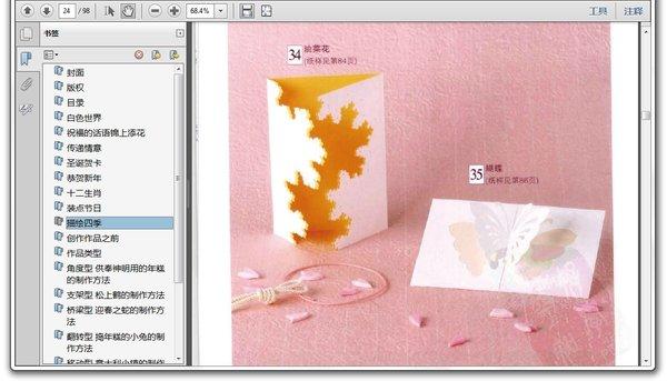 《立体纸艺巧手做》扫描版[pdf]