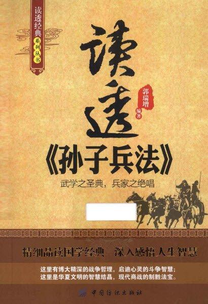 """《读透""""孙子兵法""""》[PDF]扫描版"""
