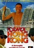 香港也疯狂 海报