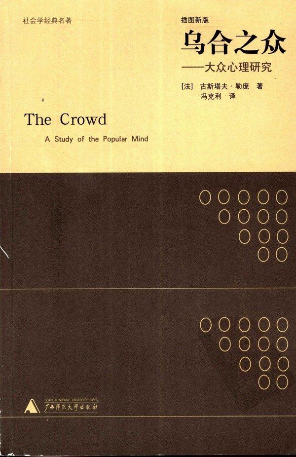 《乌合之众:大众心理研究》PDF图书免费下载