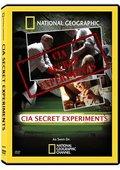 中情局的秘密实验