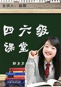 新东方四六级课堂 海报
