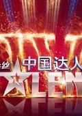 中国达人秀 第四季 海报