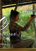 伪造的京都美术事件画卷 海报
