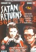 666魔鬼复活 海报