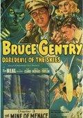 Bruce Gentry 海报