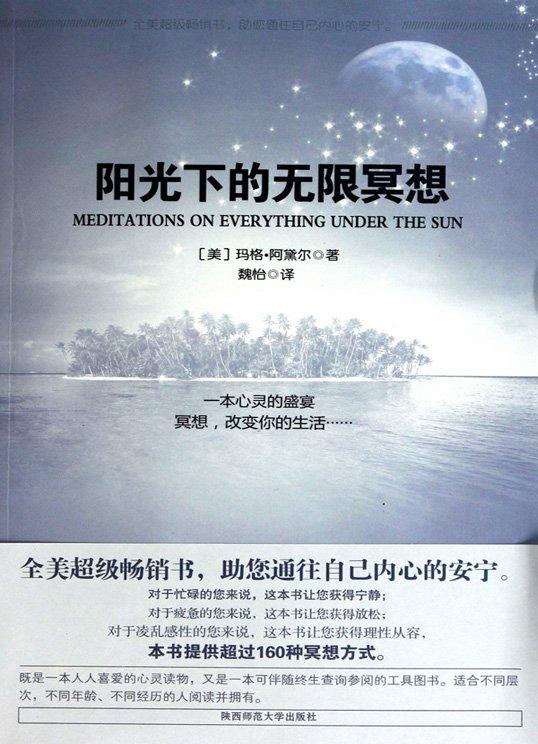 《阳光下的无限冥想》[PDF]扫描版