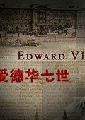 BBC:快乐王子 爱德华七世 海报