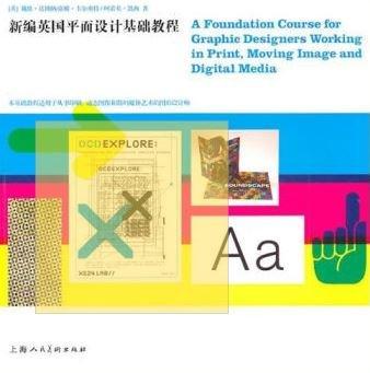 《新编英国平面设计基础教程》扫描版[PDF]