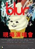 Blur香港现场演唱会