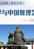 易学与中国管理艺术