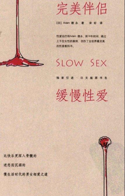 《完美伴侣:缓慢性爱》扫描版[PDF]