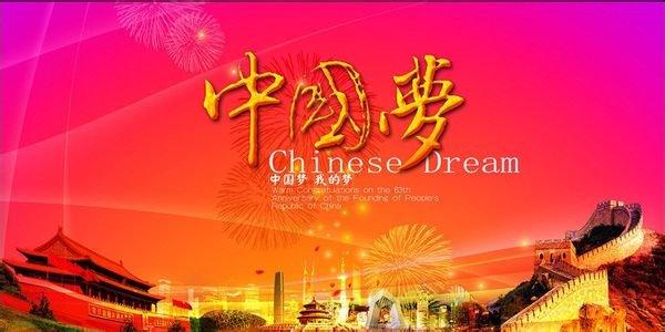 中国梦 主题歌曲