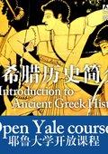 古希腊历史简介