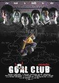Goal Club 海报