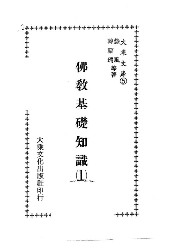 《佛教基础知识》扫描版[PDF]