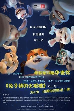 兔子镇的火狐狸海报